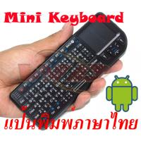 Android All-in-One Mini Keyboard+Air Mouse